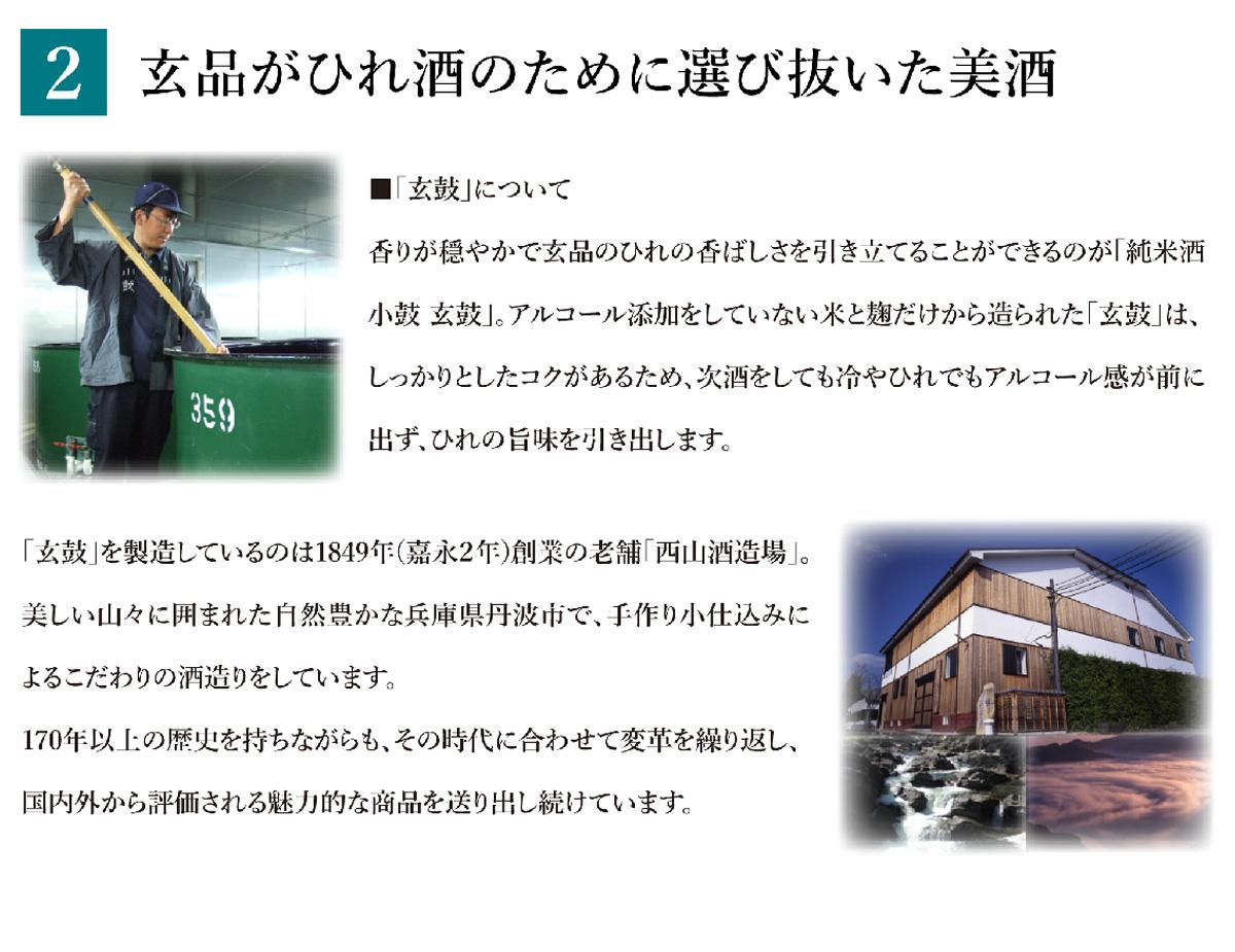 【限定】西山酒造場ひれ酒ギフトセット