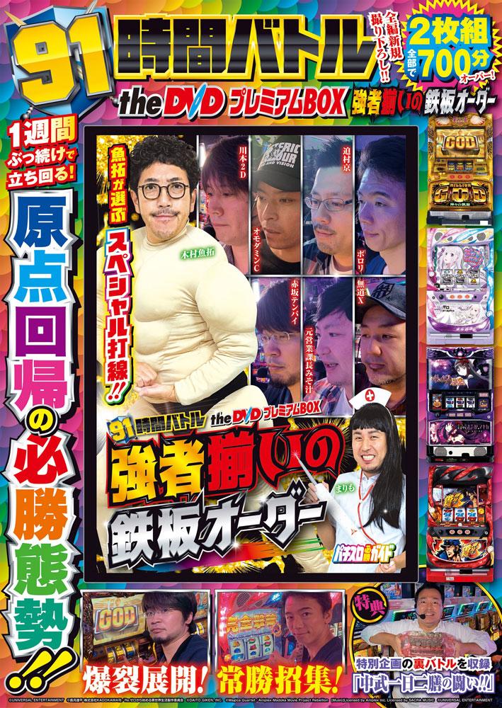 91時間バトル the DVD プレミアムBOX 強者揃いの鉄板オーダー