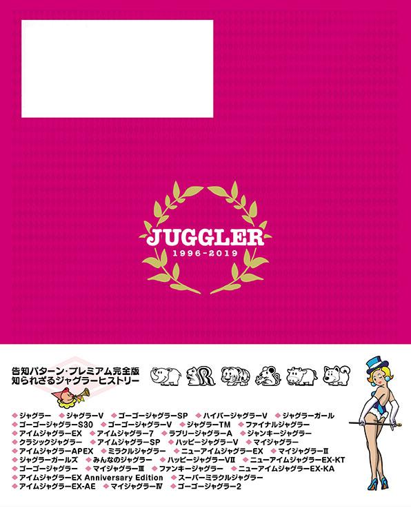 ジャグラー パーフェクトコレクション