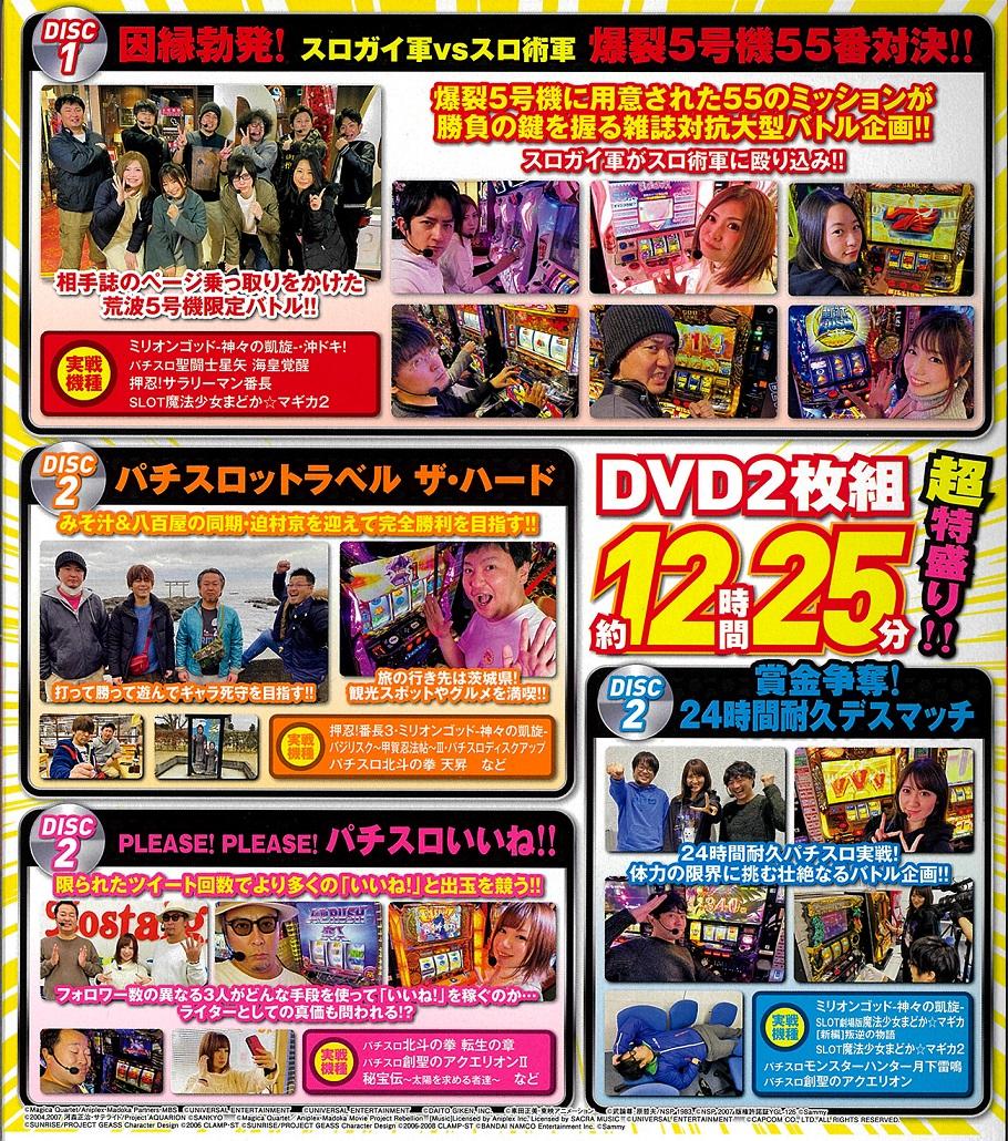 パチスロ必勝ガイドDVD メガトンBOX 闘