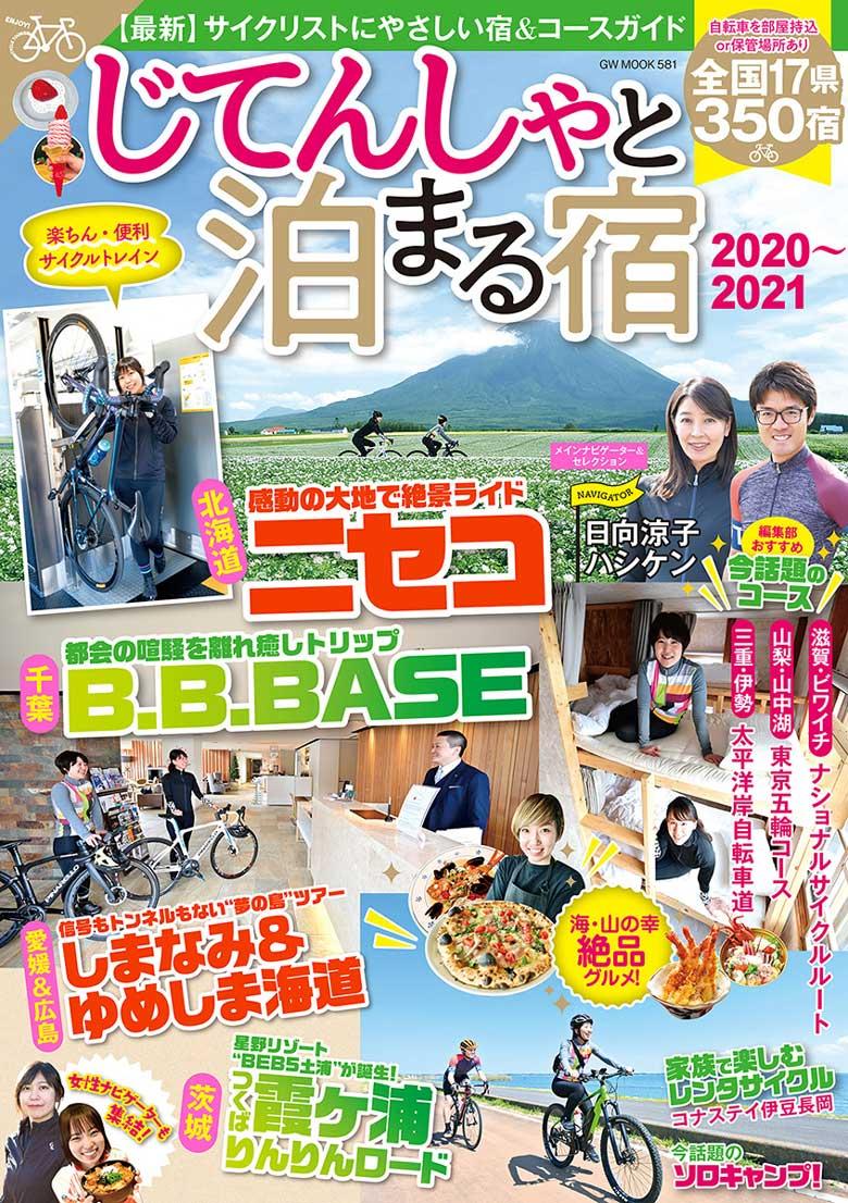 じてんしゃと泊まる宿 2020-2021(サイン本有)