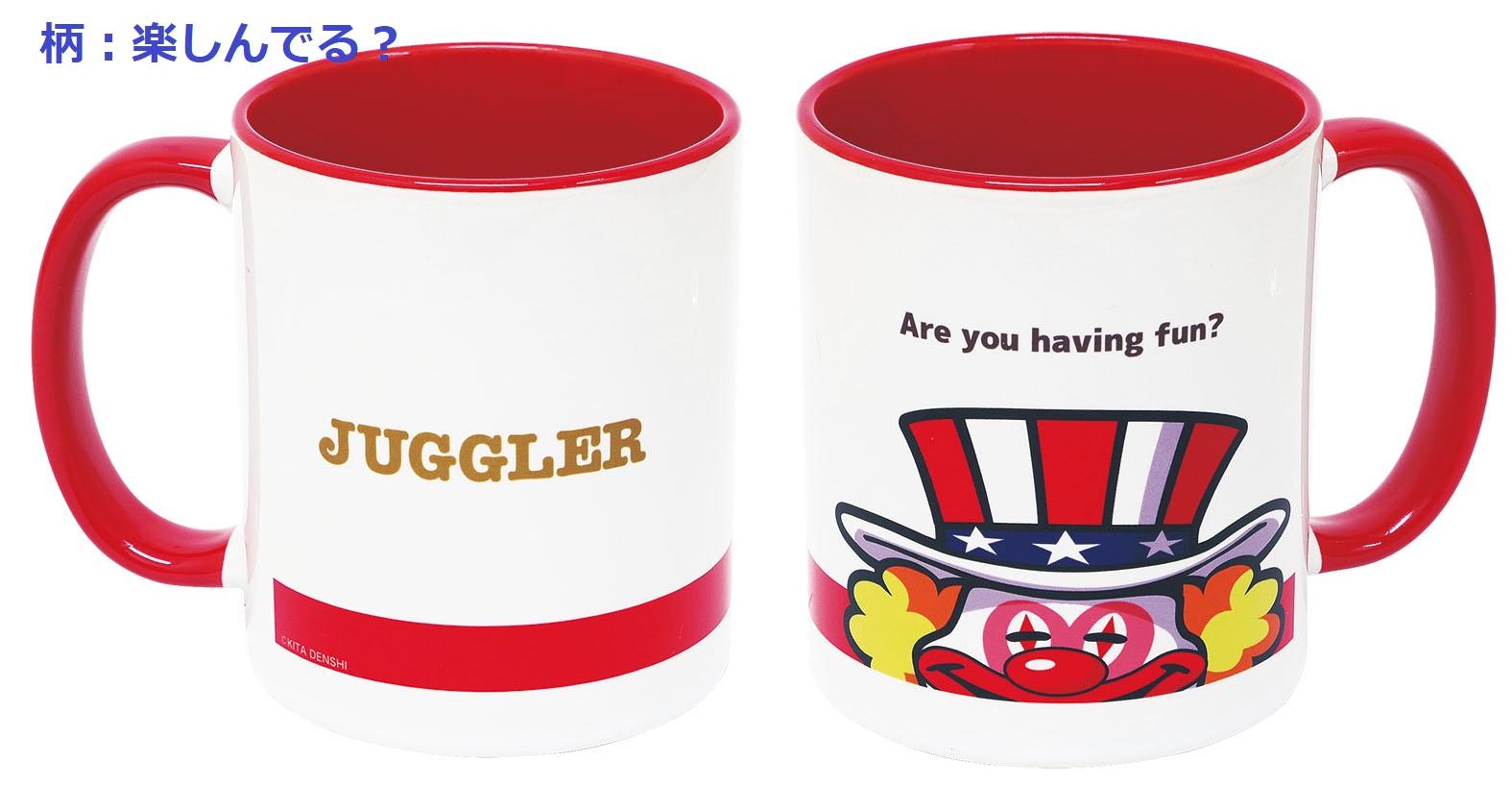 ジャグラー マグカップ(4種類)【送料無料対象外】