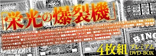 パチスロ必勝ガイドDVD-BOX 栄光の爆裂機
