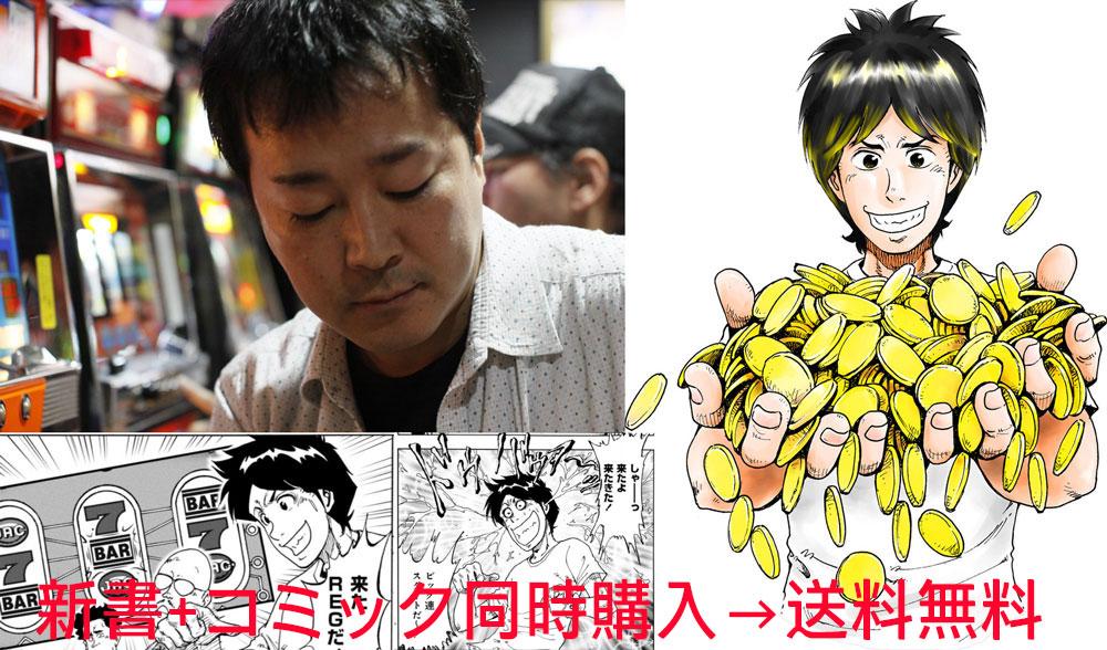 【直筆サイン入り・3/10発売予定】回想列車 新書&コミックセット