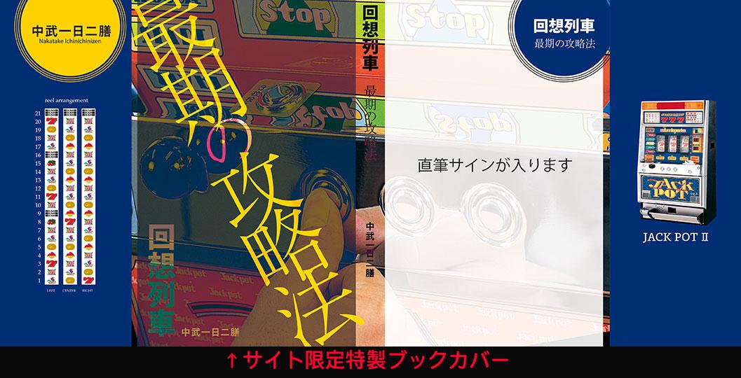 【直筆サイン付・3/10発売予定】回想列車 最期の攻略法