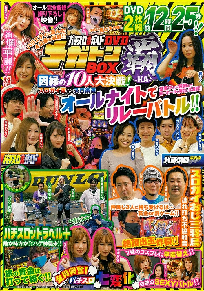 パチスロ必勝ガイドDVD メガトンBOX  覇