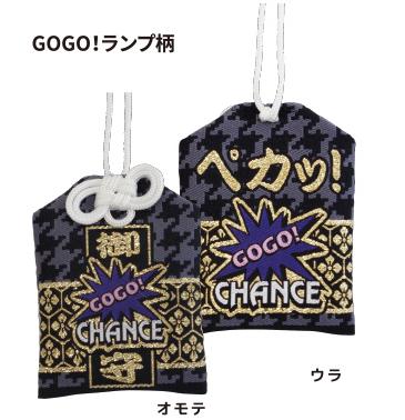 ジャグラー ペカッ!お守り Ver.2(GOGO) 【送料無料対象外】