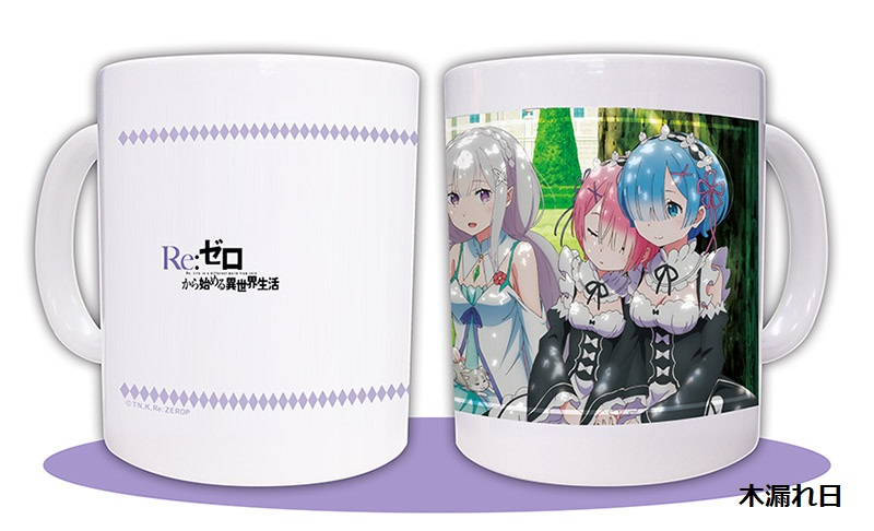 Re:ゼロから始める異世界生活 マグカップ(2種類) 【送料無料対象外】