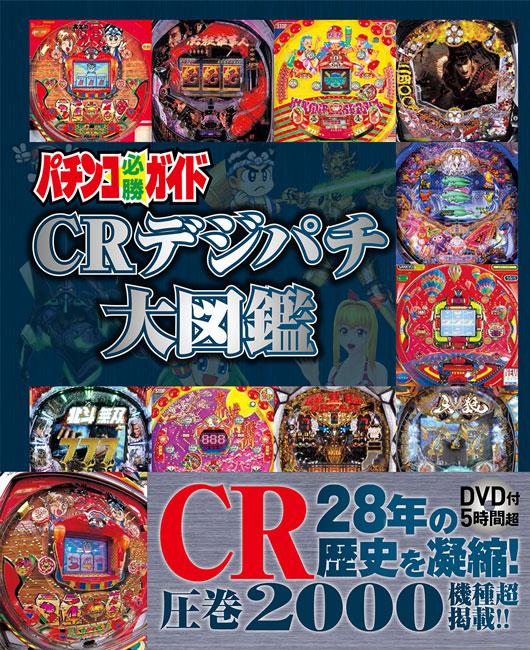 【12/17発売】パチンコ必勝ガイド  CRデジパチ大図鑑