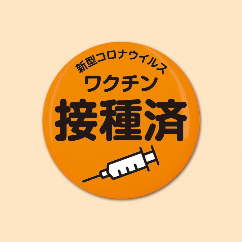 ワクチン接種済み缶バッチ