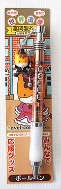 ぐんまちゃんボールペン(富岡製糸場/男の子)