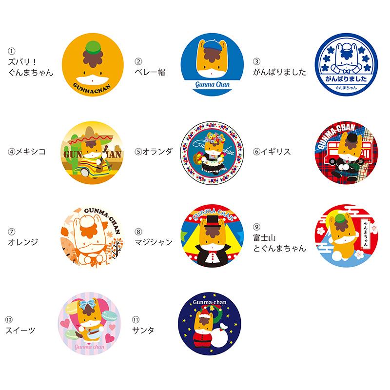 ぐんまちゃん缶バッチ【第3弾】