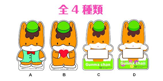 ぐんまちゃんミニメッセージカード(5枚入)
