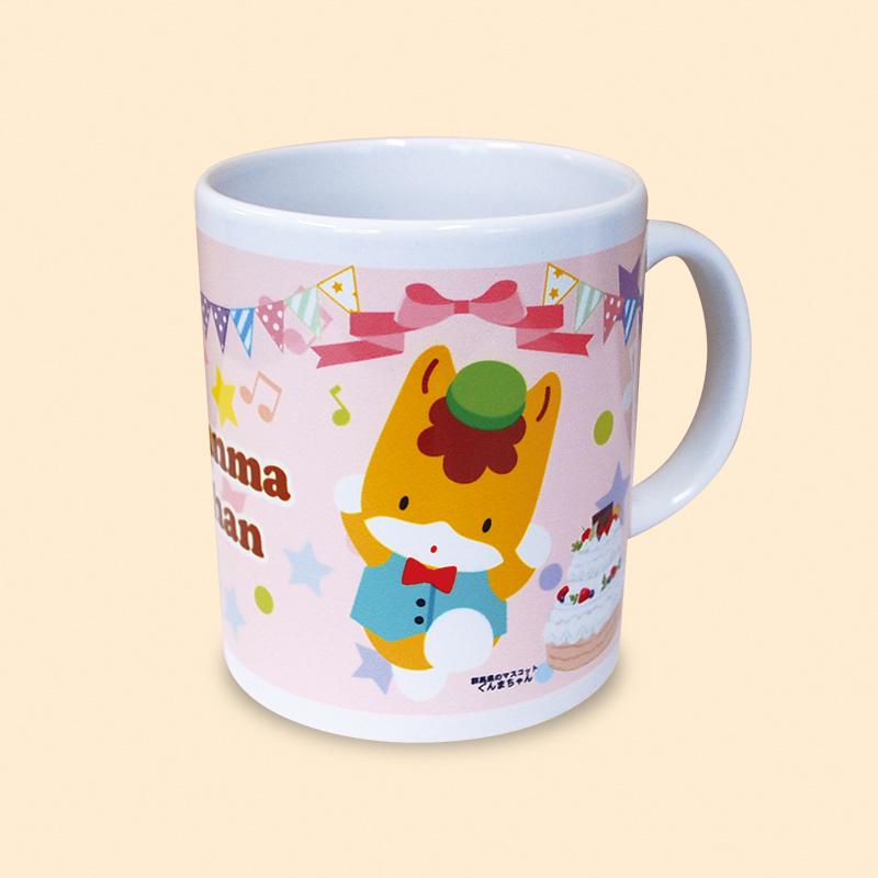 【ほっとひと息♪】ぐんまちゃんマグカップ(アニバーサリー)
