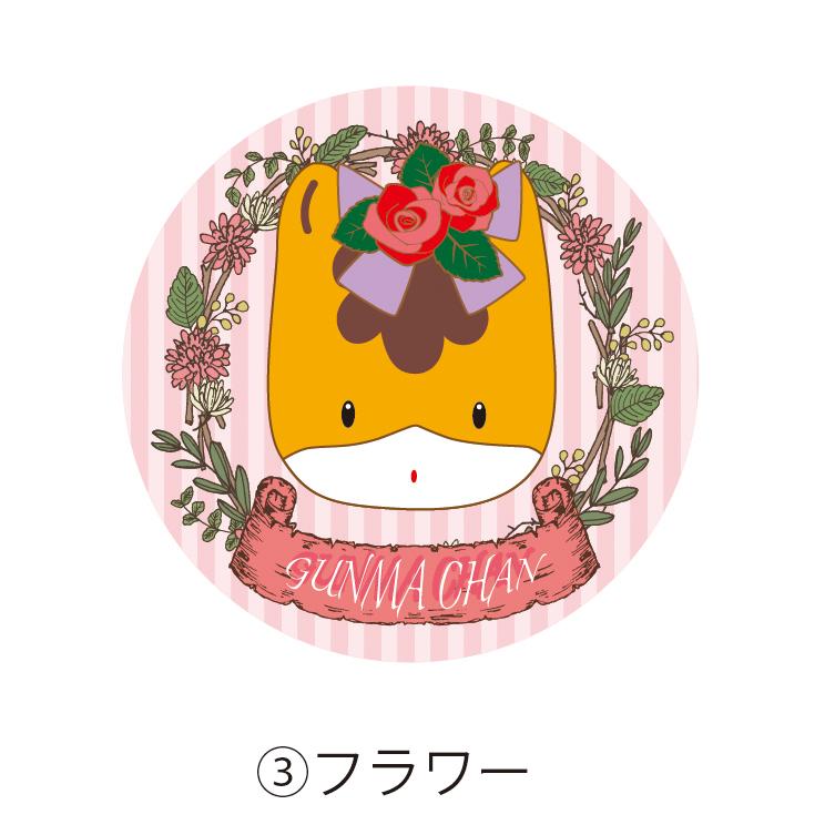ぐんまちゃん缶バッチ【第2弾】