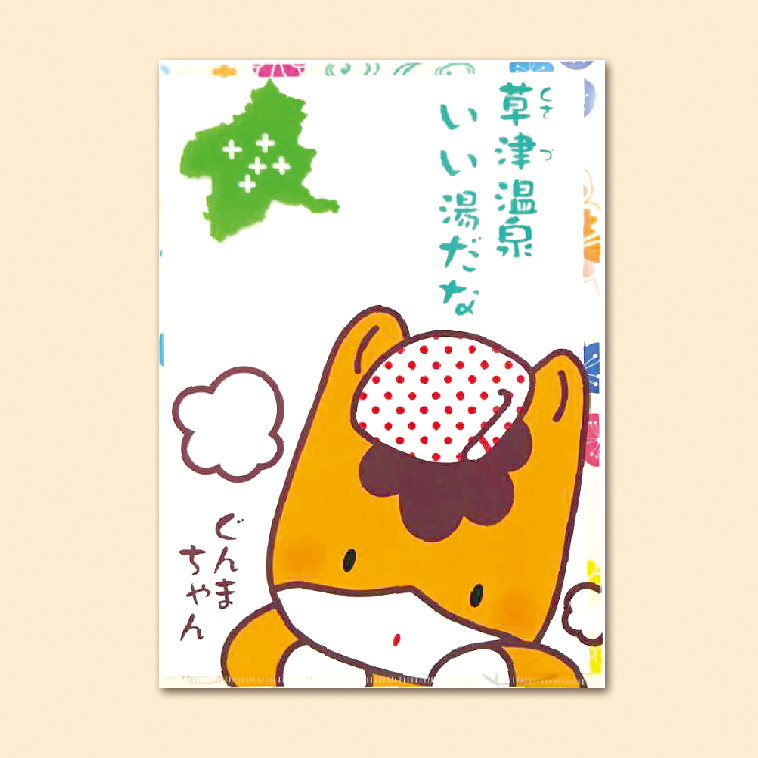 【書類の保管に!】ぐんまちゃんクリアファイル(草津)