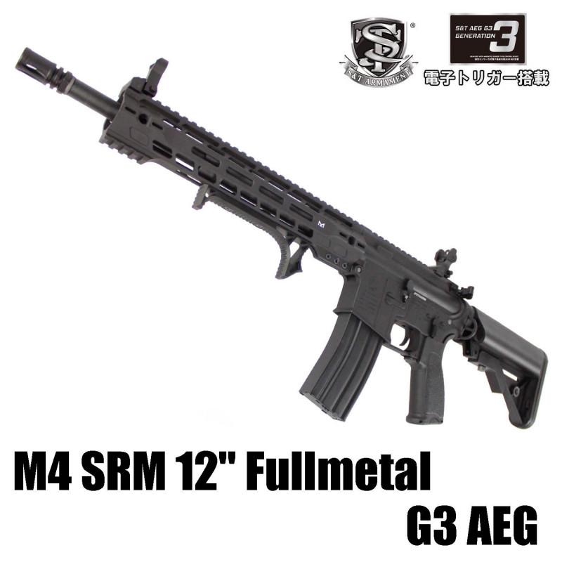 S&T M4 SRM 12inch フルメタル G3電動ガン(電子トリガーシステム搭載)【180日間安心保証つき】