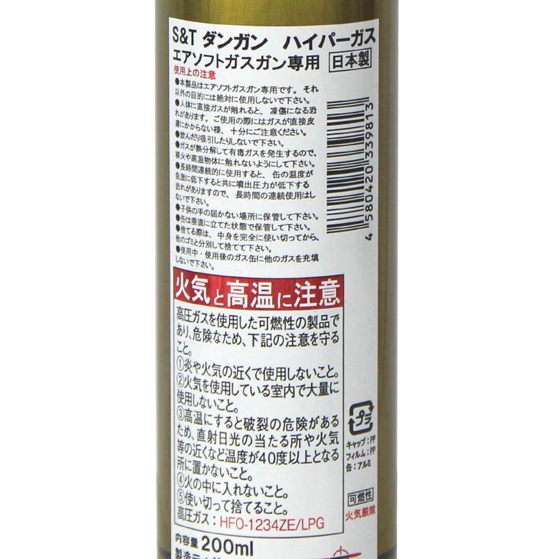 S&T ダンガン ハイパーガス 200ml ※初回ロット特別価格