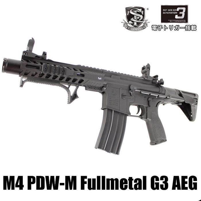 S&T  M4 PDW-M フルメタル G3電動ガン ≪電子トリガー搭載モデル≫