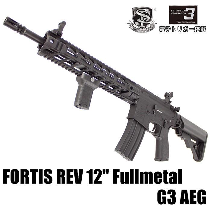 S&T FORTIS REV 12インチ フルメタル G3電動ガン ≪電子トリガー搭載モデル≫