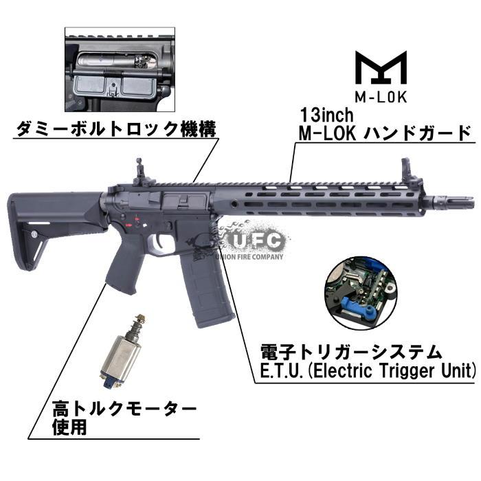 CYMA AR15 M-Style URX4M 13インチ フルメタルE.T.U.(Electric Trigger Unit)電動ガン