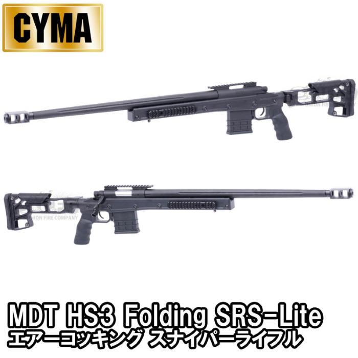 【近日入荷予定】CYMA MDT HS3 Folding SRS-Lite エアーコッキング スナイパーライフル BK【予約受付中】