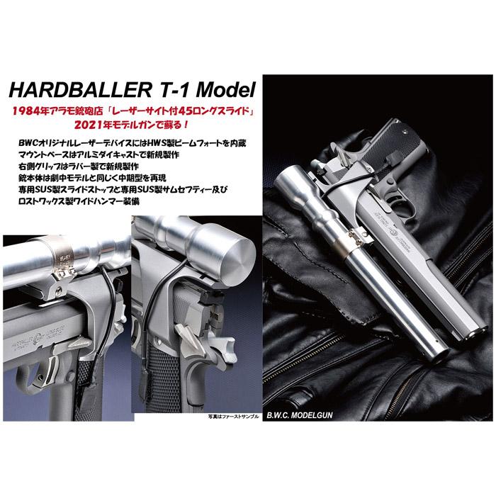 ハードボーラー T1モデル モデルガン