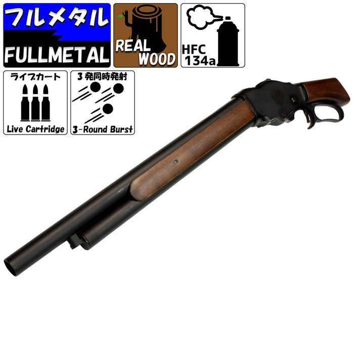 S&T ウィンチェスター M1887 ソウドオフ リアルウッド BK ≪6mm 排莢式≫