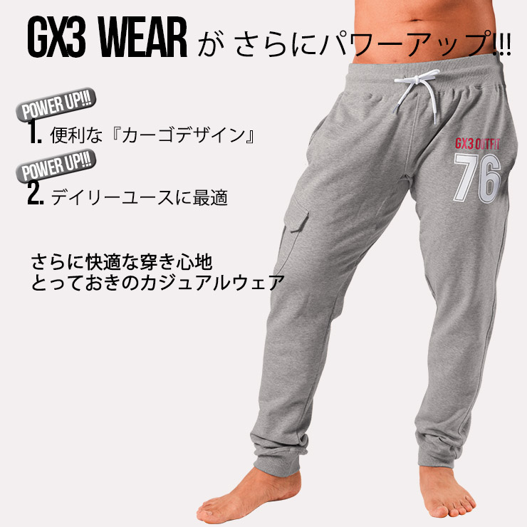 GX3 WEAR OUTFIT カーゴ スウェットパンツ