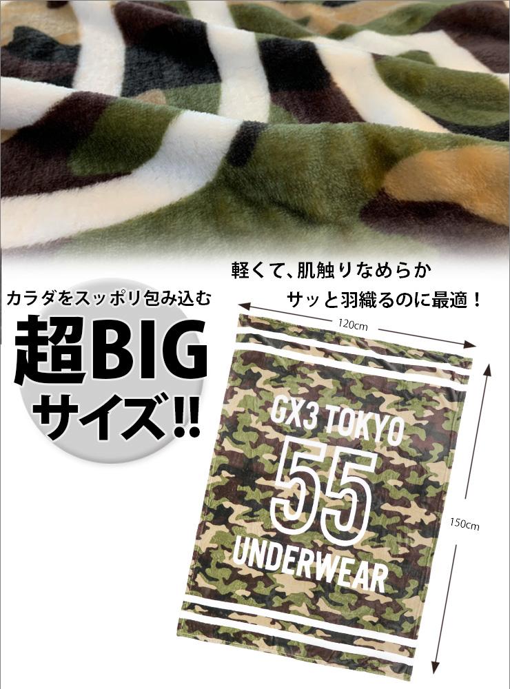 GX3 SUPER BIG フリースブランケット【迷彩】