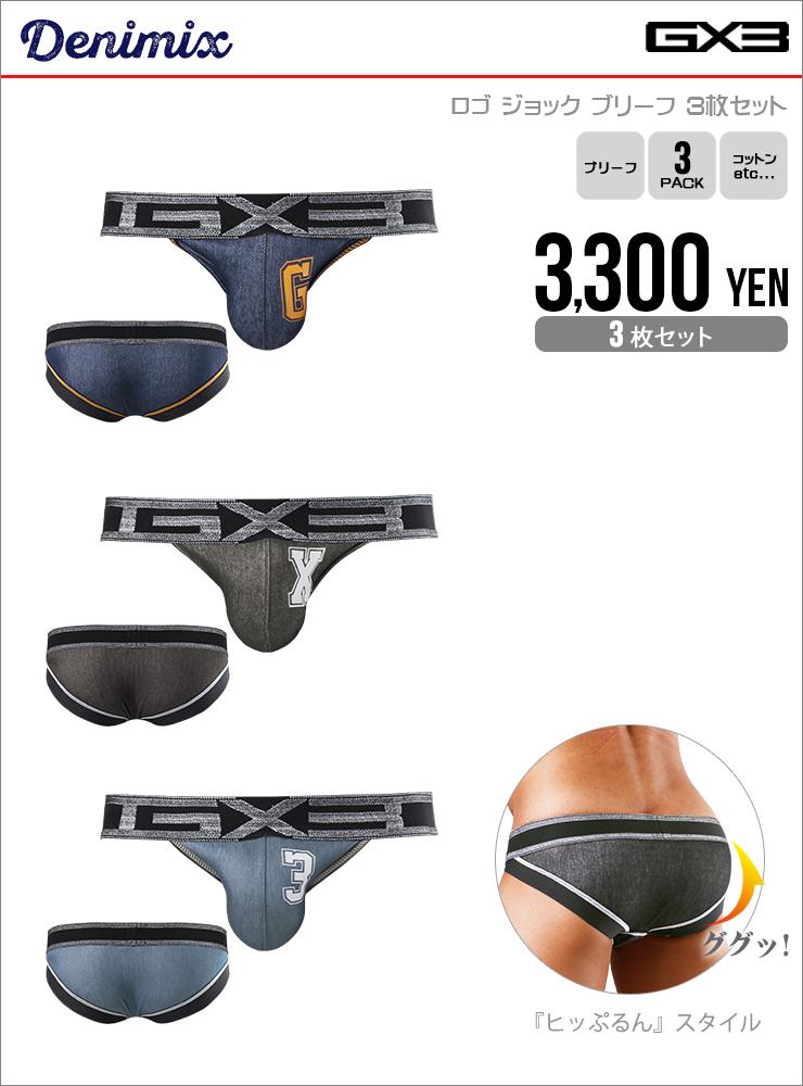 DENIMIX ロゴ ジョック ブリーフパンツ