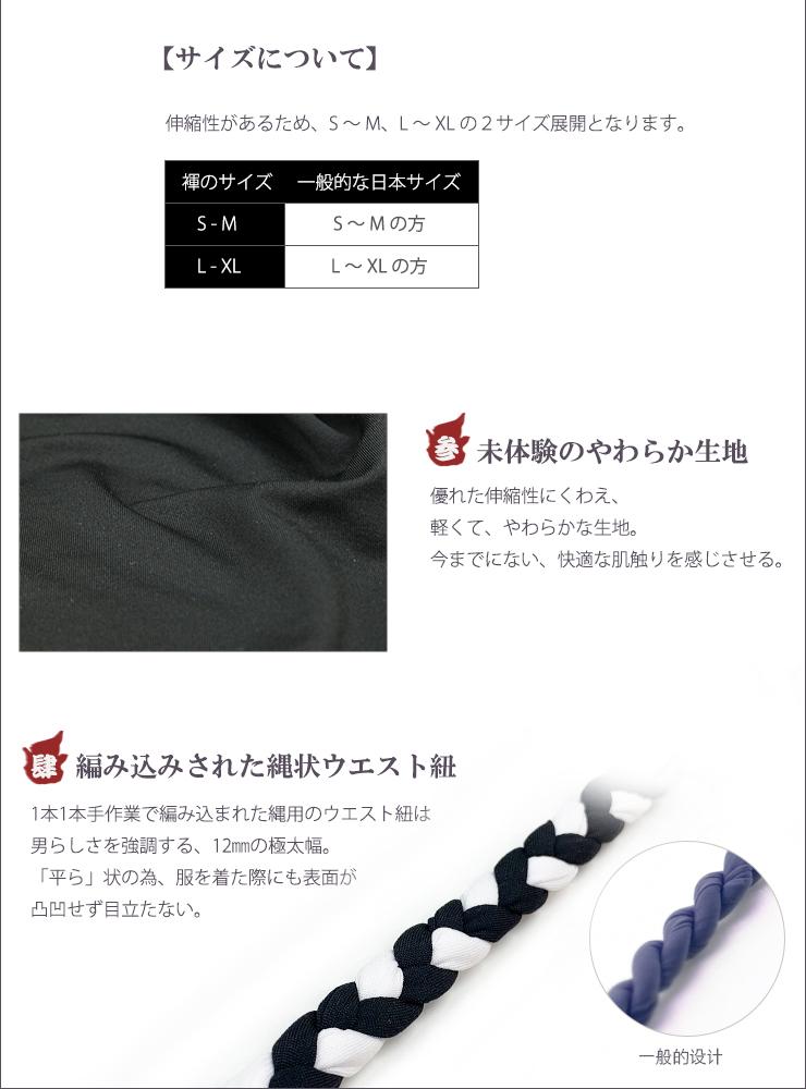 褌-FUNDOSHI- SUPER SOFT