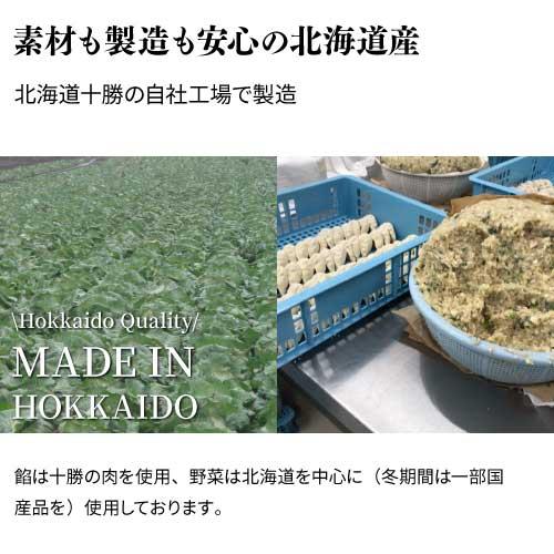 音更宝永餃子 北海道とうきび餃子(約30個入)