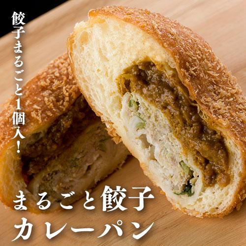 宝永餃子カレーパン(冷凍パン)