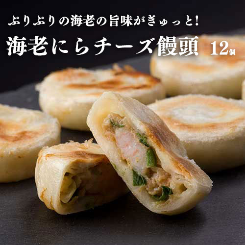 海老にらチーズ饅頭(12個入り)
