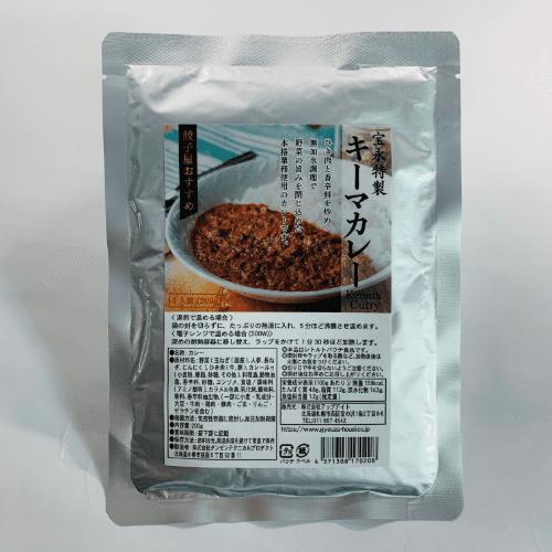 【宝永特製】音更餃子の宝永に合うキーマカレー(200g)