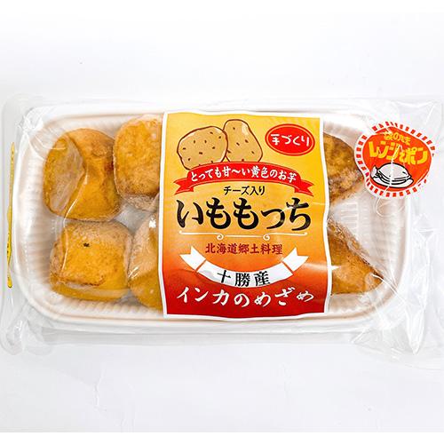 チーズ入りいももっち(220g)