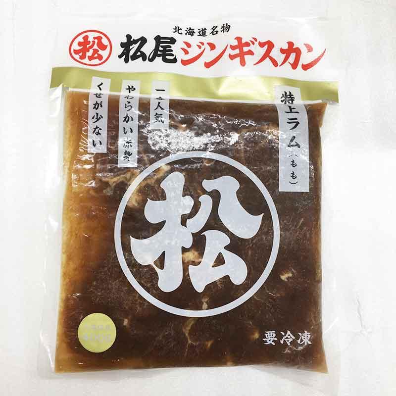 【滝川市】松尾ジンギスカン(400g)