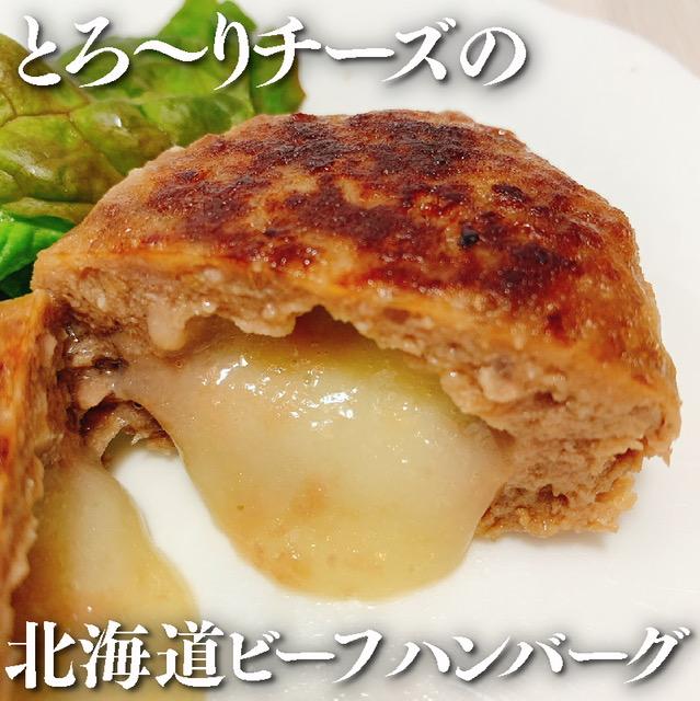 とろーりチーズの北海道ビーフハンバーグ(90g×2枚)