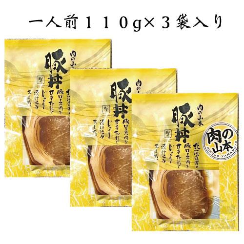【千歳市】肉の山本 豚丼の具 (110g×3食)