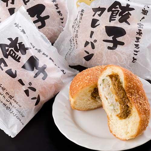 宝永餃子カレーパン3個セット