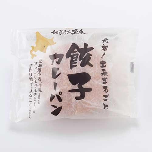 宝永餃子カレーパン6個セット