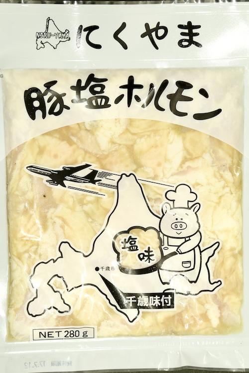 【千歳市】肉の山本 豚ホルモン