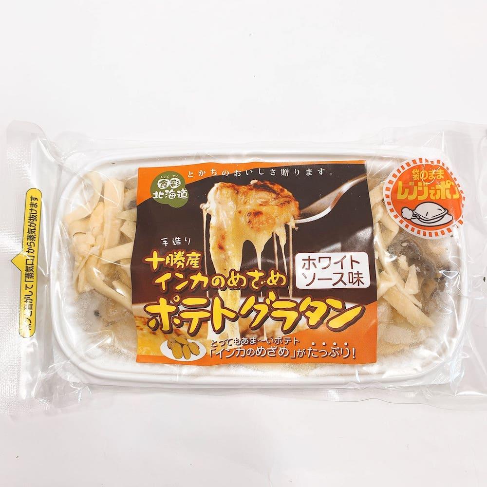 【帯広市】十勝産インカのめざめポテトグラタン(ホワイトソース味とサルサソース味)