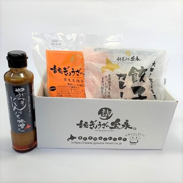音更宝永餃子と宝永餃子カレーパンのセット