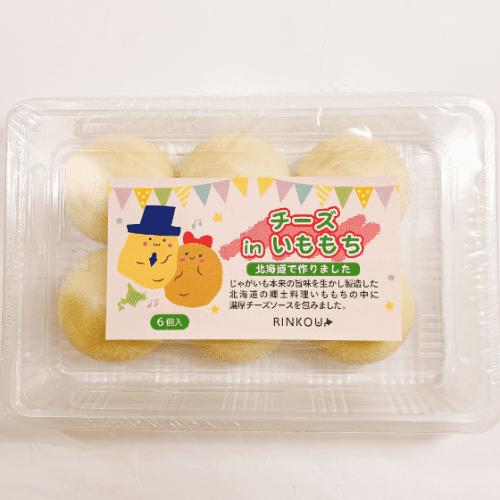 【札幌市】チーズinかぼちゃもち360g(6個)/チーズinいももち360g(6個)
