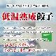 スタミナ健太餃子(8個入)