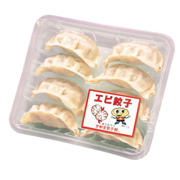 エビ餃子(8個入)