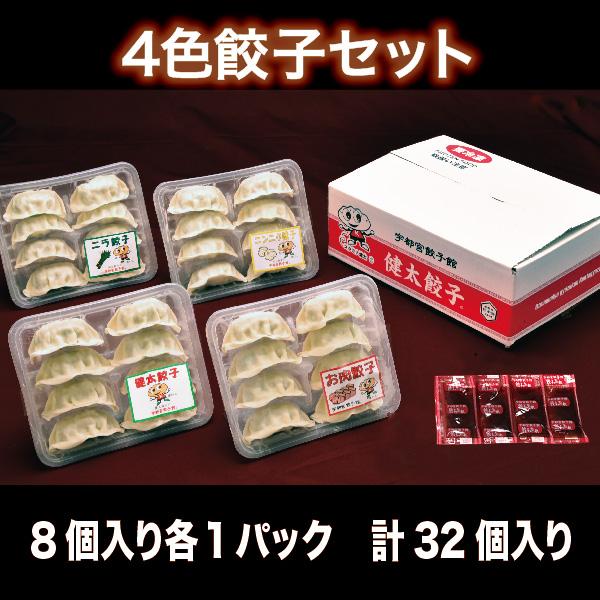 4色餃子セット(計32個/4種×8個)