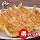 健太餃子セット(健太餃子64個入)